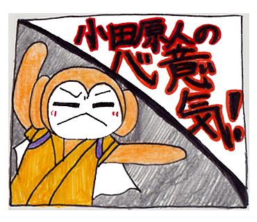 今週のえっさホイ(8月31日~)