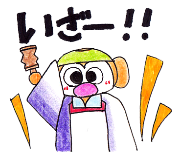 今週のえっさホイ(11月10日〜)