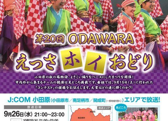 9/26(水) 21:00~23:00 J:COMにてODAWARAえっさホイおどり放送!(※再放送10/2, 10/7)