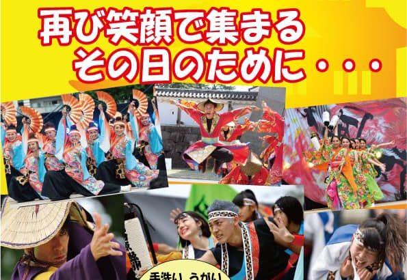 3月13日(土)17時~・オンラインえっさホイ開催!